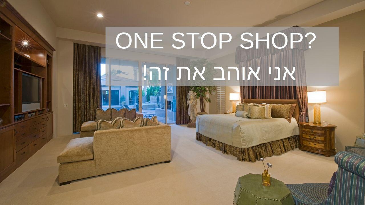 ONE STOP SHOP: פתרון מקיף וכולל לבתי מלון