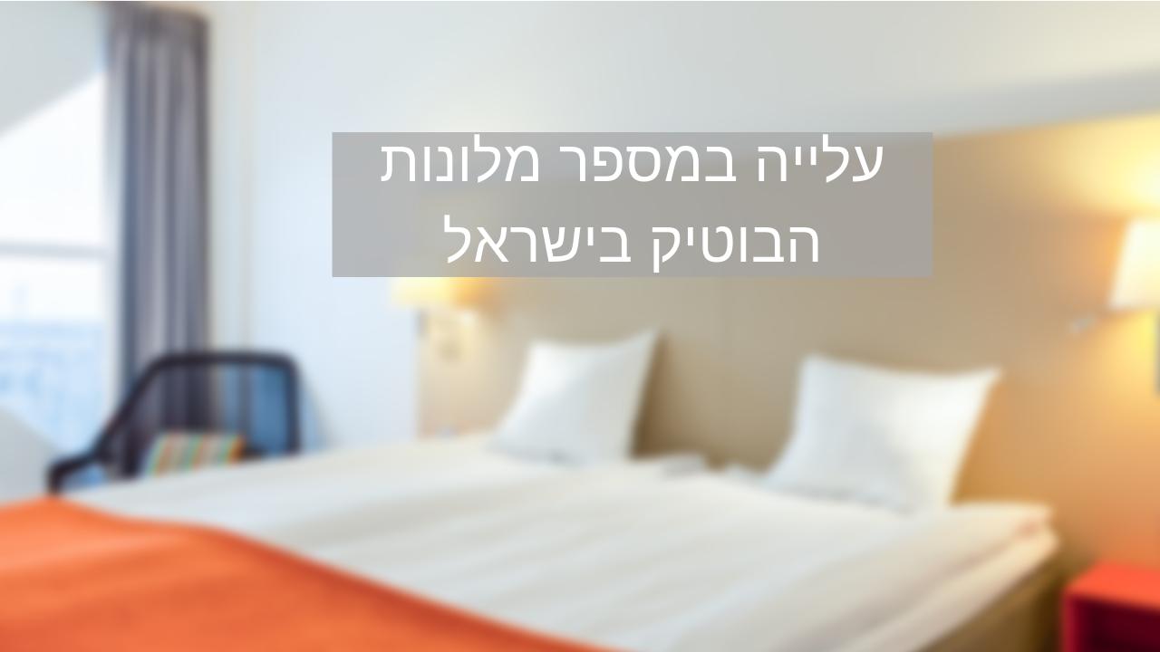 עלייה במלונות הבוטיק בישראל